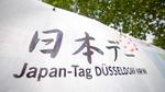 Deutschland und Japan arbeiten an Kooperation bei Industrie 4.0