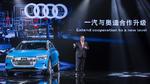 Audi und FAW bringen 2019Q2 Le-tron auf den Markt